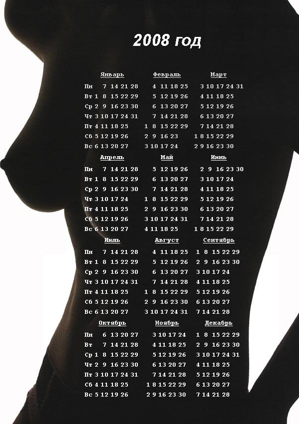 календарь на 2008год